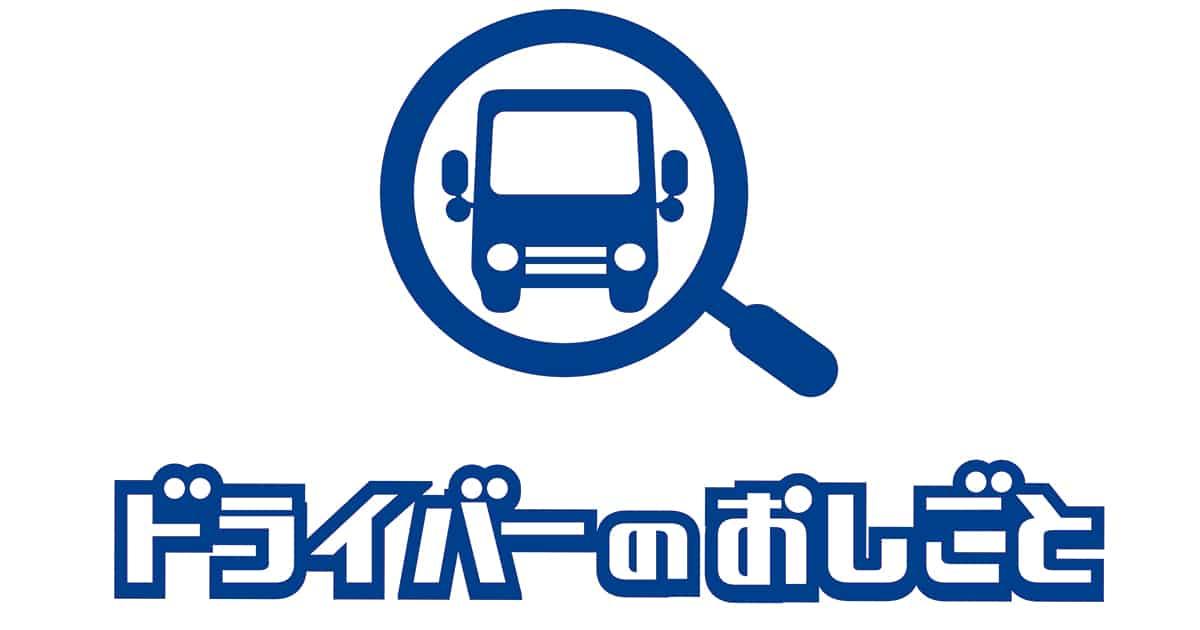 ドライバーのおしごとのロゴ